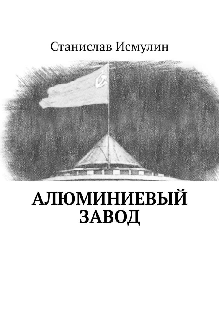 Станислав Исмулин Алюминиевый завод станислав исмулин медвежий праздник рассказ