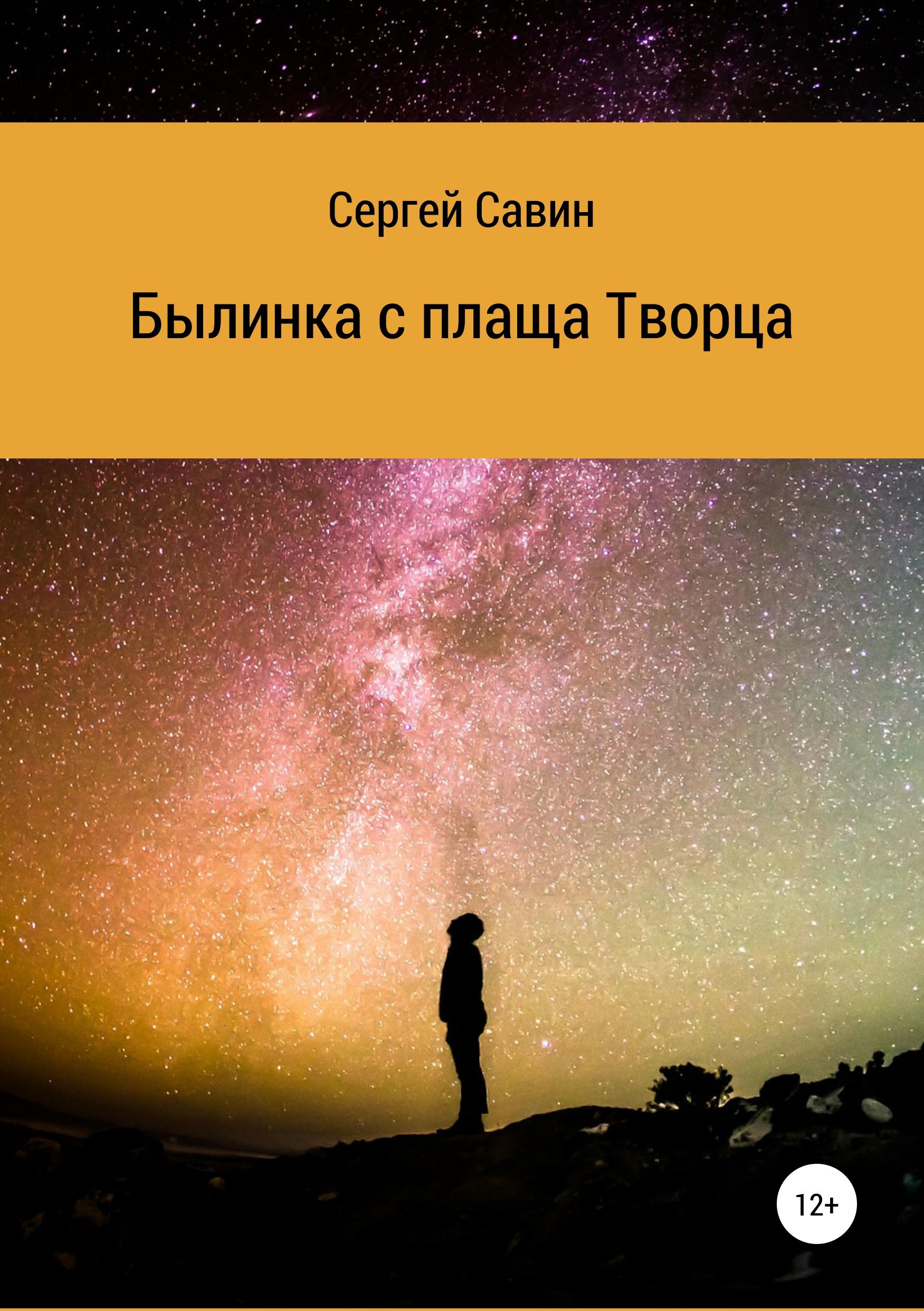 Сергей Савин Былинка с плаща Творца сергей савин ностальгия