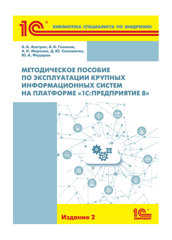 А. Н. Морозов Методическое пособие по эксплуатации крупных информационных систем на платформе «1С:Предприятие 8» (+epub) цена
