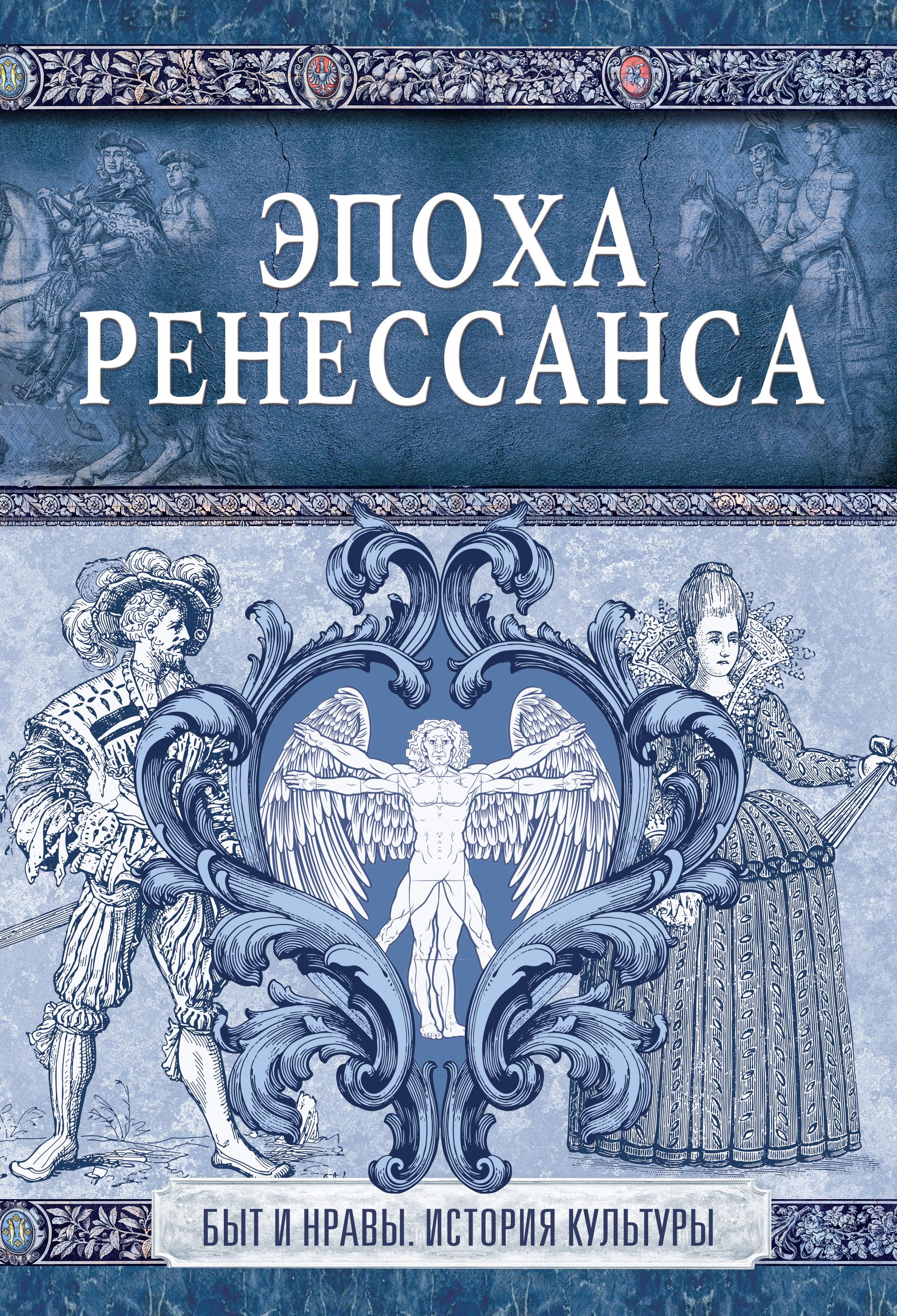 Эдуард Фукс Эпоха Ренессанса скиннер к истоки современной политической мысли том 1 эпоха ренессанса