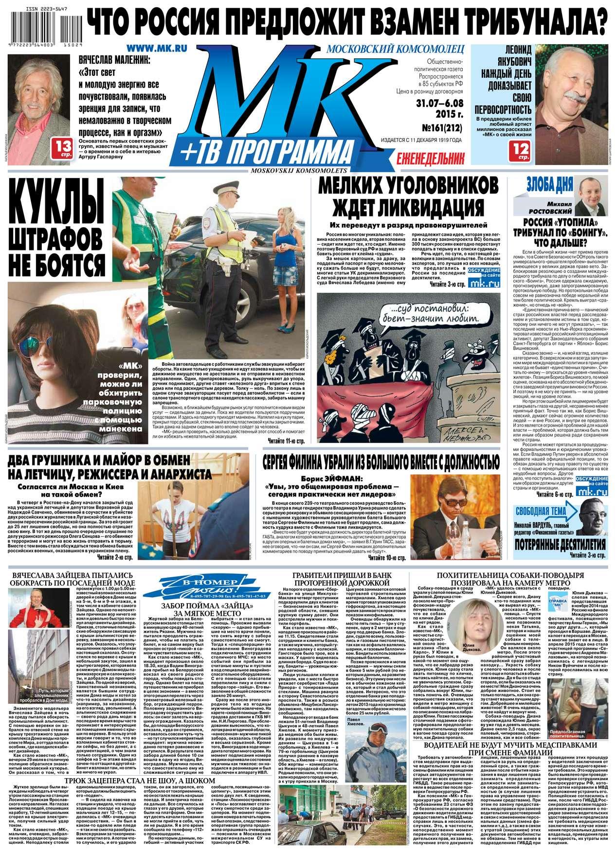 МК Московский Комсомолец 161-2015