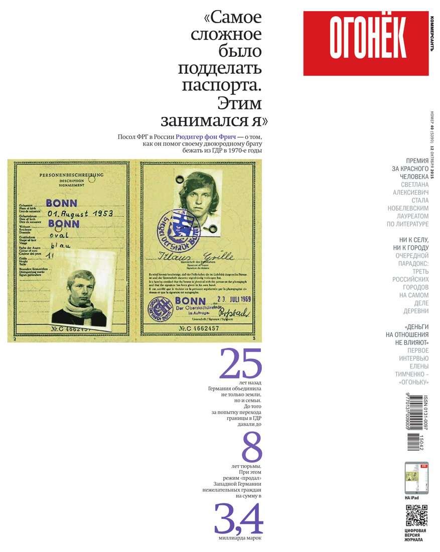 Редакция журнала Огонёк Огонёк 40-2015 цена 2017