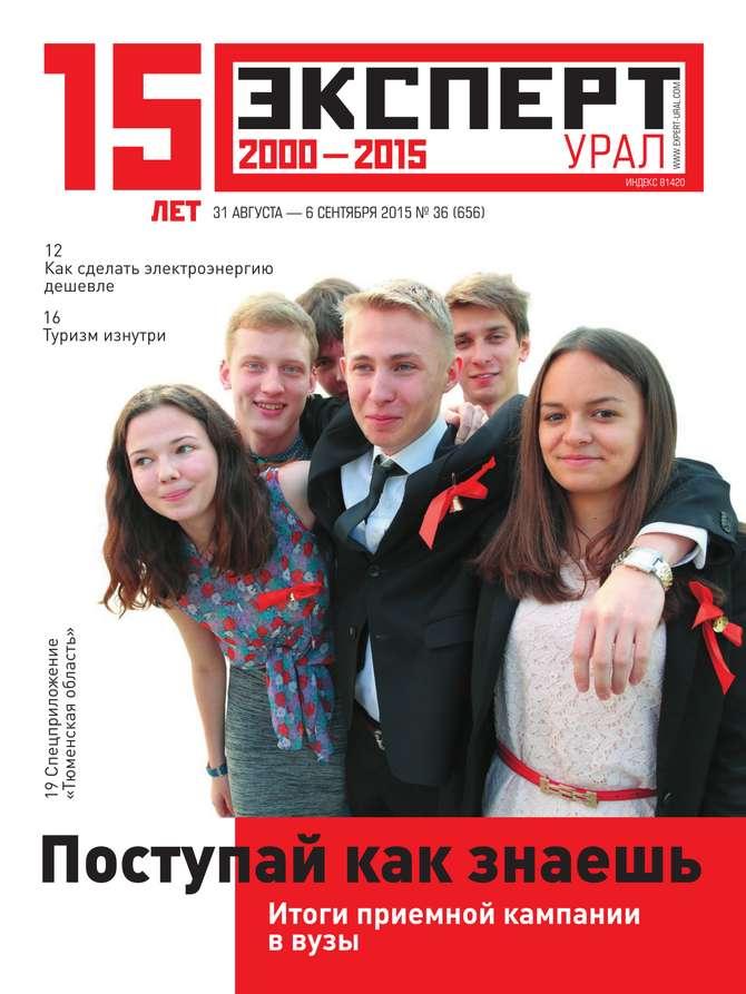 Эксперт Урал 36-2015