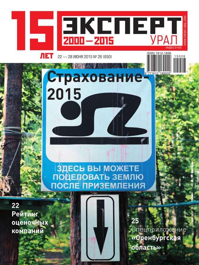 Эксперт Урал 26-2015