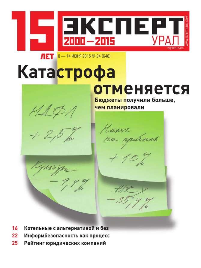 Эксперт Урал 24-2015