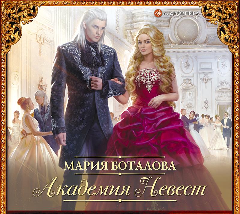 Мария Боталова Академия невест похитители невест