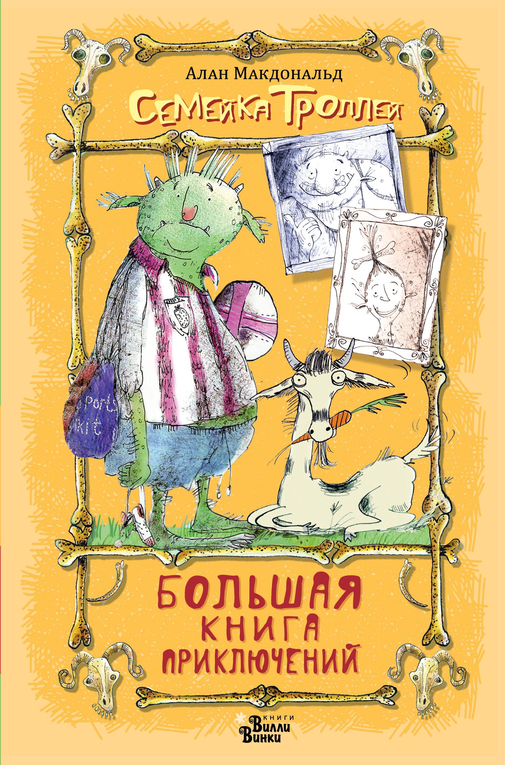 Алан Макдональд Большая книга приключений семейки троллей алан макдональд команда троллей
