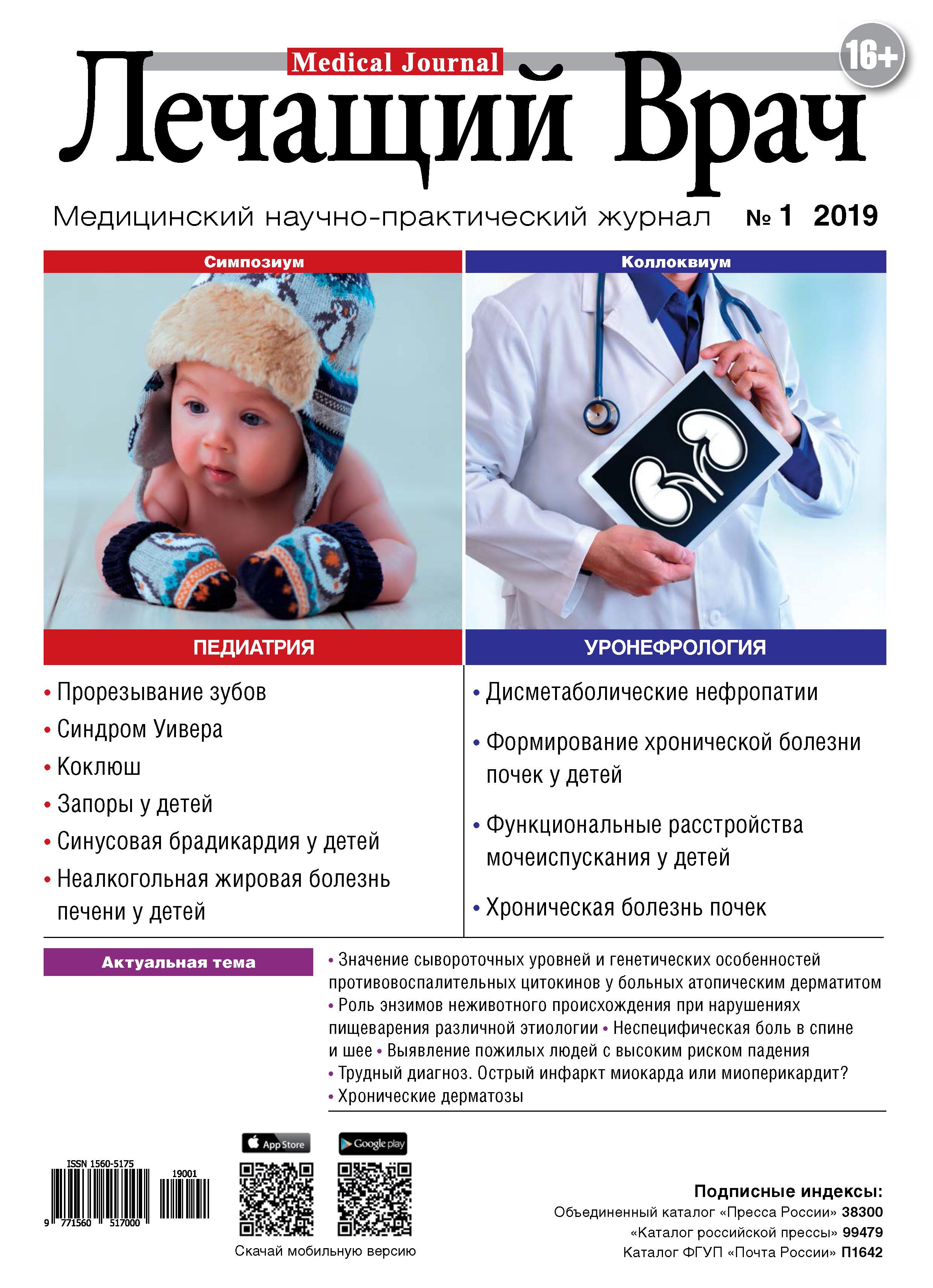 Открытые системы Журнал «Лечащий Врач» №01/2019 открытые системы классный журнал 01 2019
