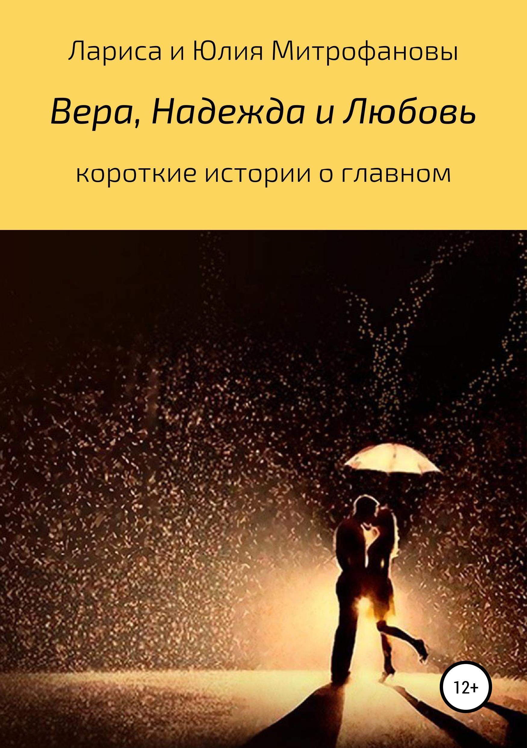 Лариса Анатольевна Митрофанова Вера, Надежда и Любовь надежда анатольевна делло сила прощения