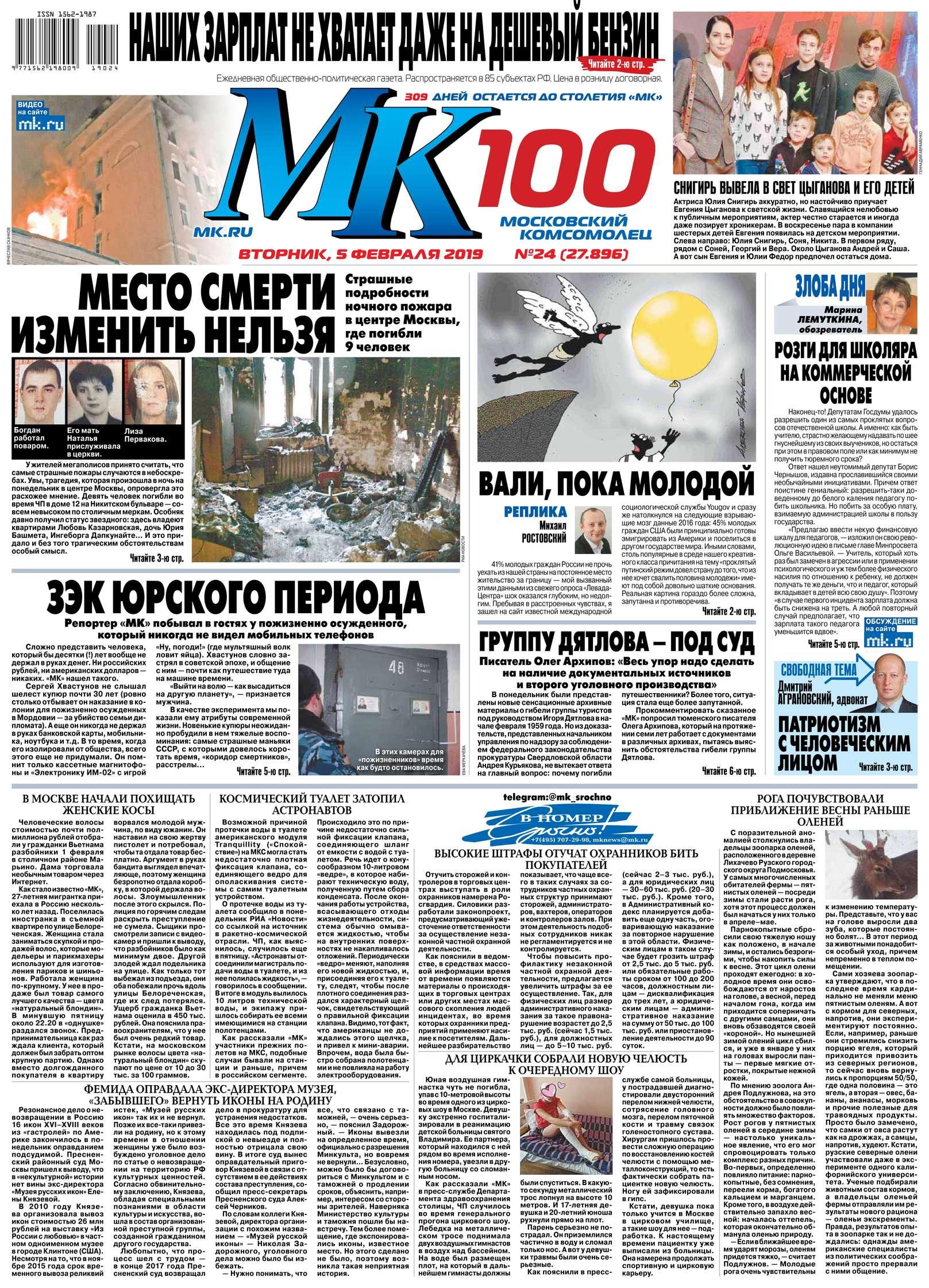 МК Московский Комсомолец 24-2019
