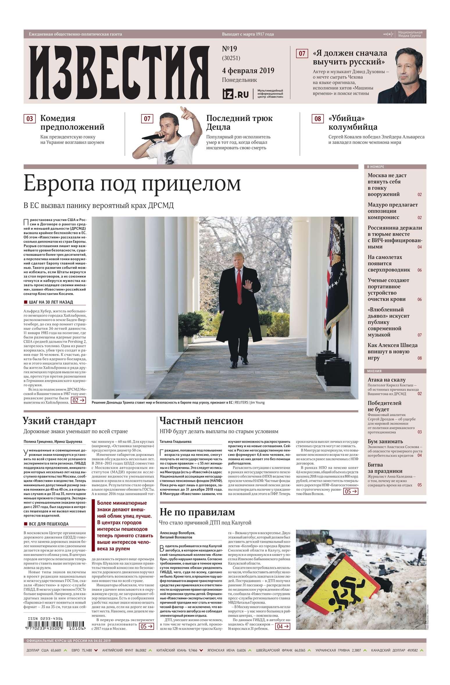 Известия 19-2019