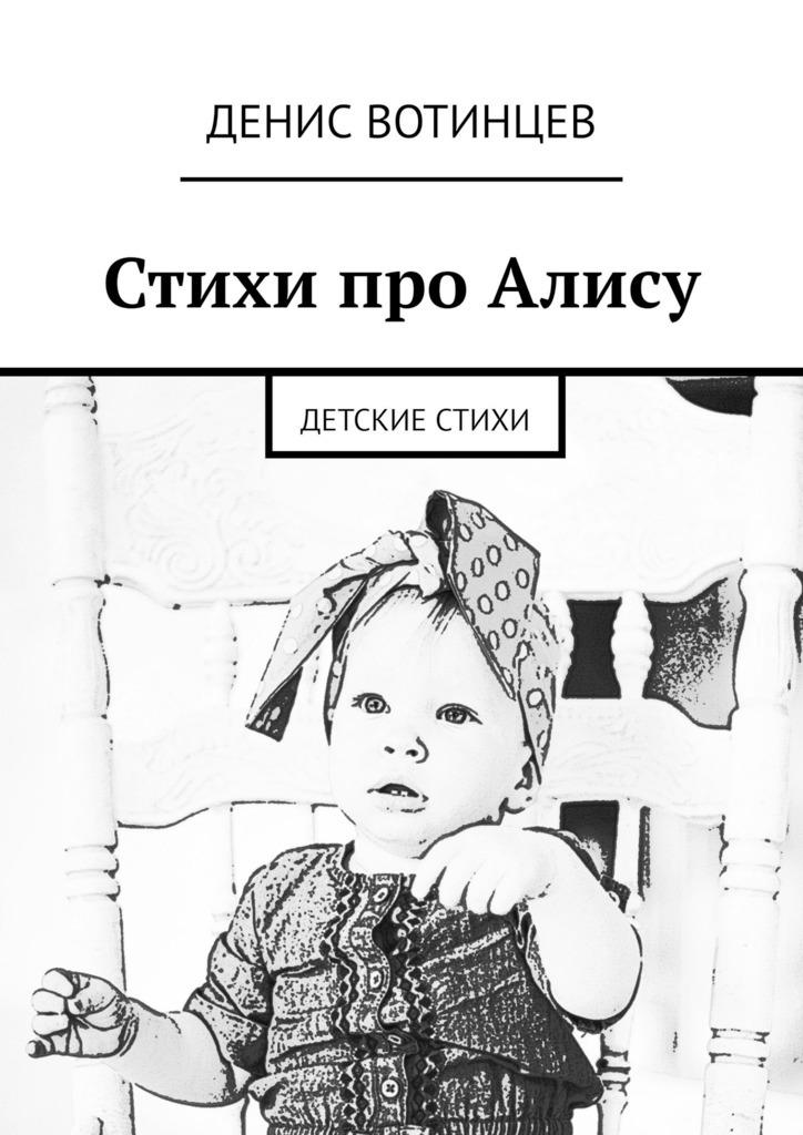 Денис Вотинцев Стихи про Алису. Детские стихи цена