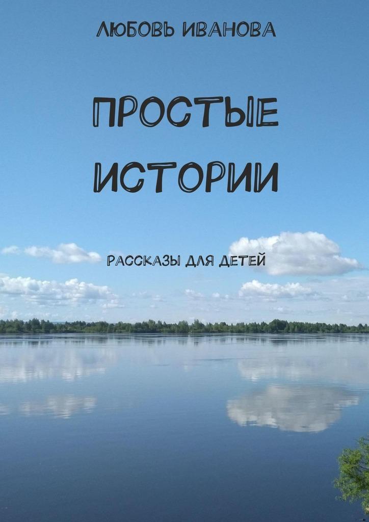 Любовь Иванова Простые истории. Рассказы для детей разнообразный мир растений