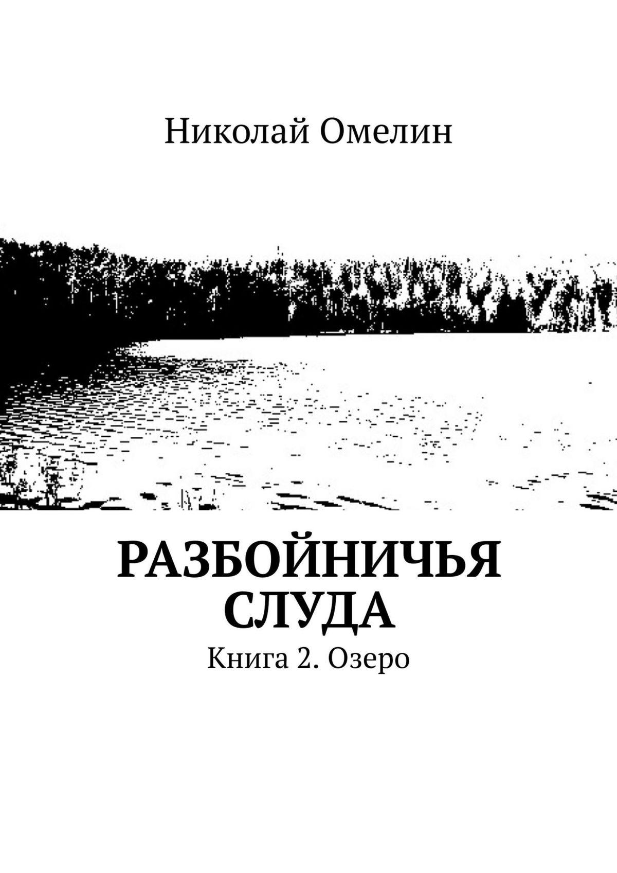 все цены на Николай Омелин Разбойничья Слуда. Книга 2. Озеро онлайн