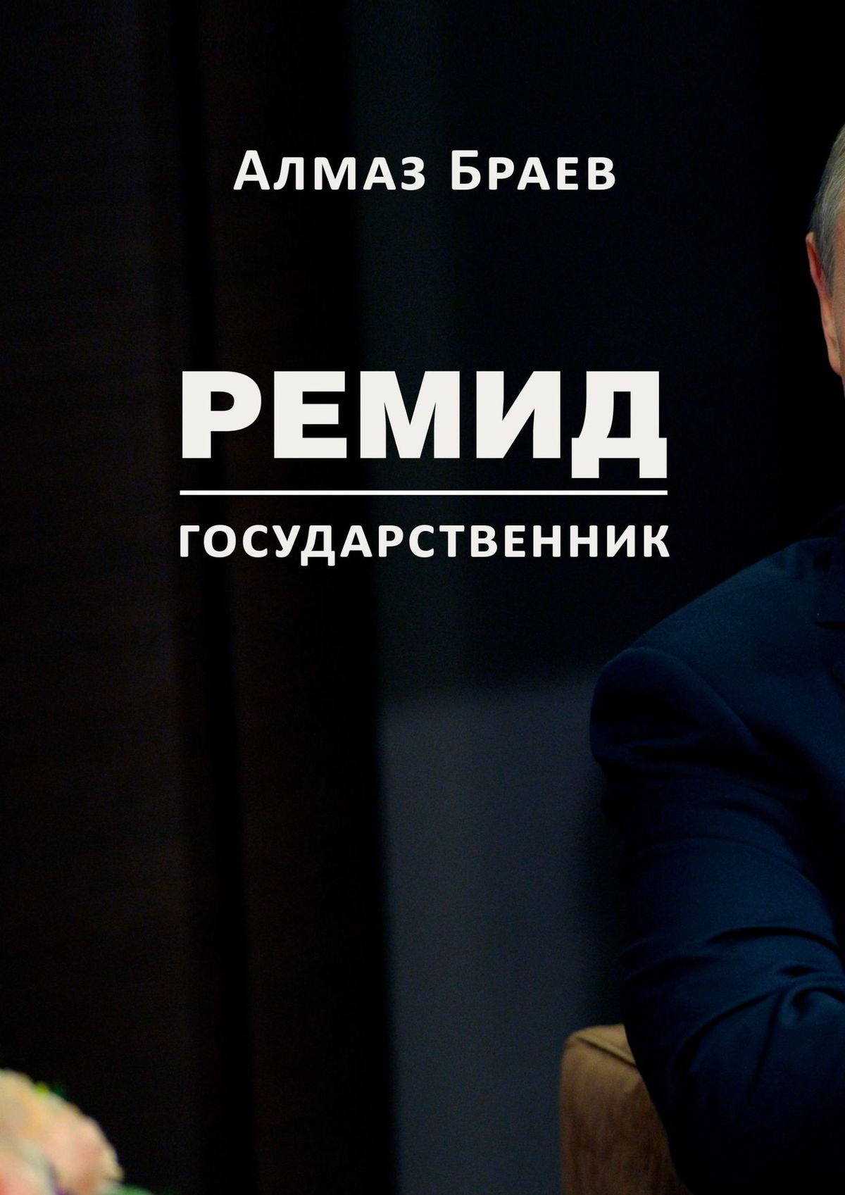 Алмаз Браев Ремид. Государственник eiolzj голубое небо 8