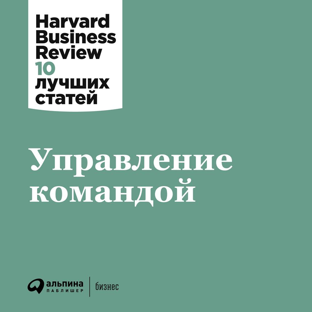 Harvard Business Review (HBR) Управление командой