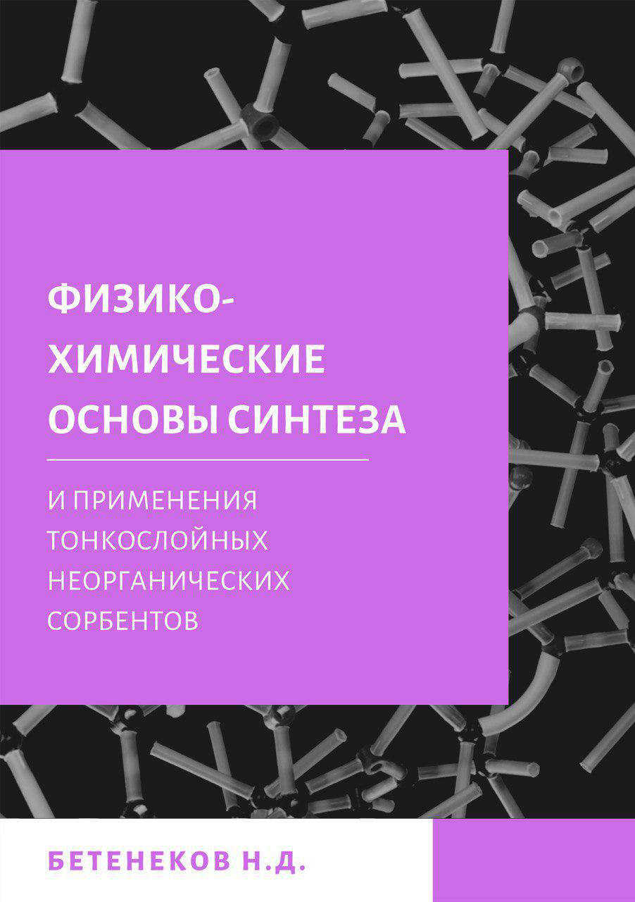 Николай Дмитриевич Бетенеков Физико-химические основы синтеза и применения тонкослойных неорганических сорбентов цена и фото