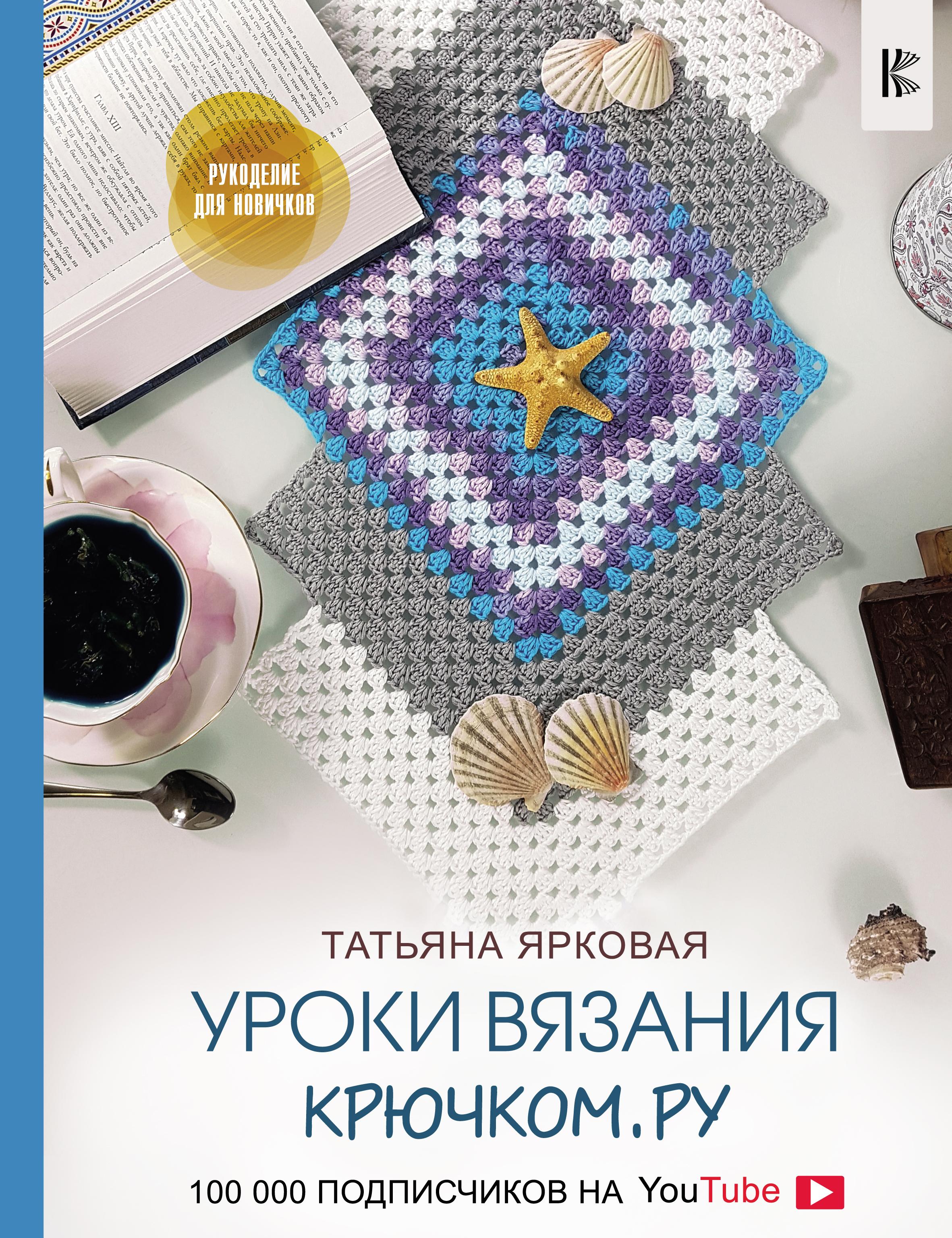 Татьяна Ярковая Уроки вязания Крючком.ру татьяна ярковая уроки вязания крючком ру