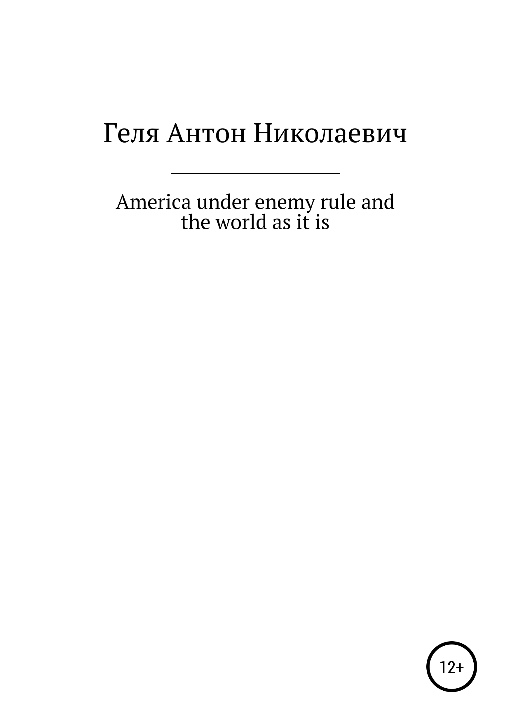 Антон Николаевич Геля America under enemy rule and the world as it is
