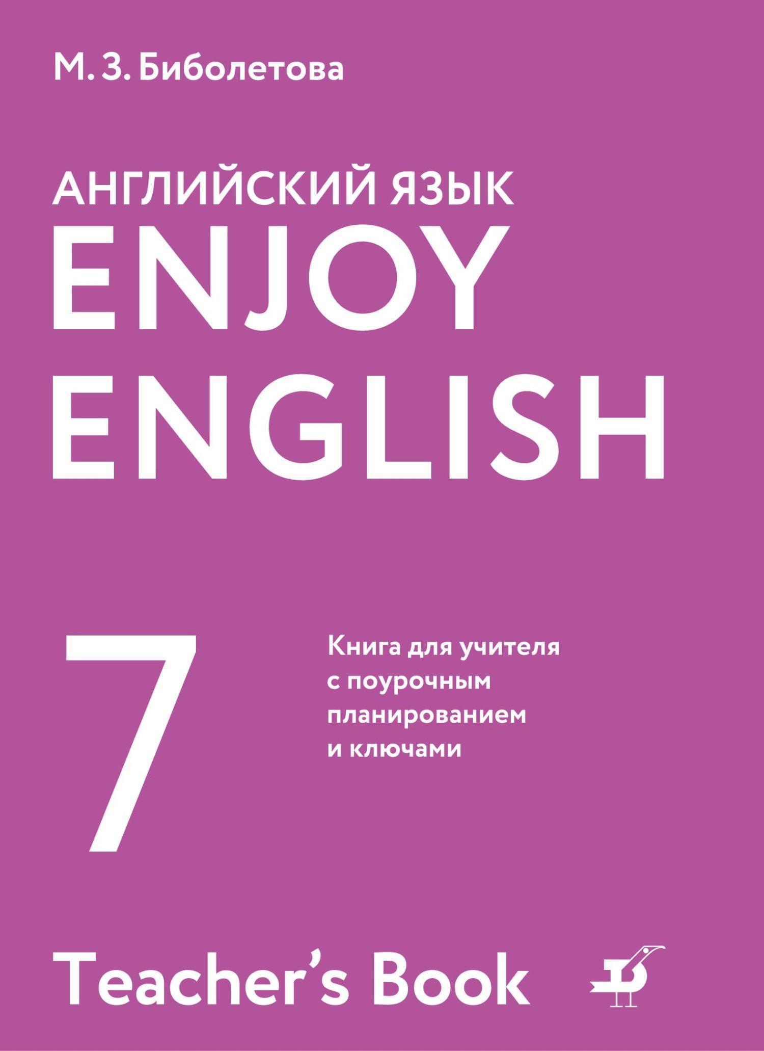 Enjoy English / Английский с удовольствием. 7 класс. Книга для учителя