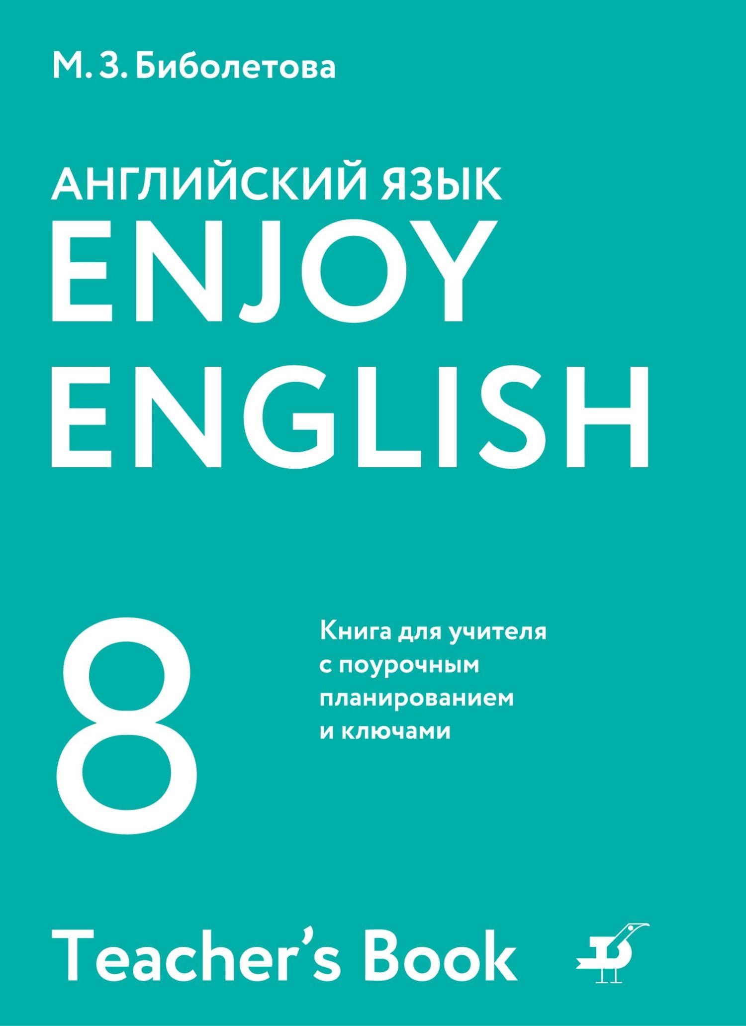 Enjoy English / Английский с удовольствием. 8 класс. Книга для учителя