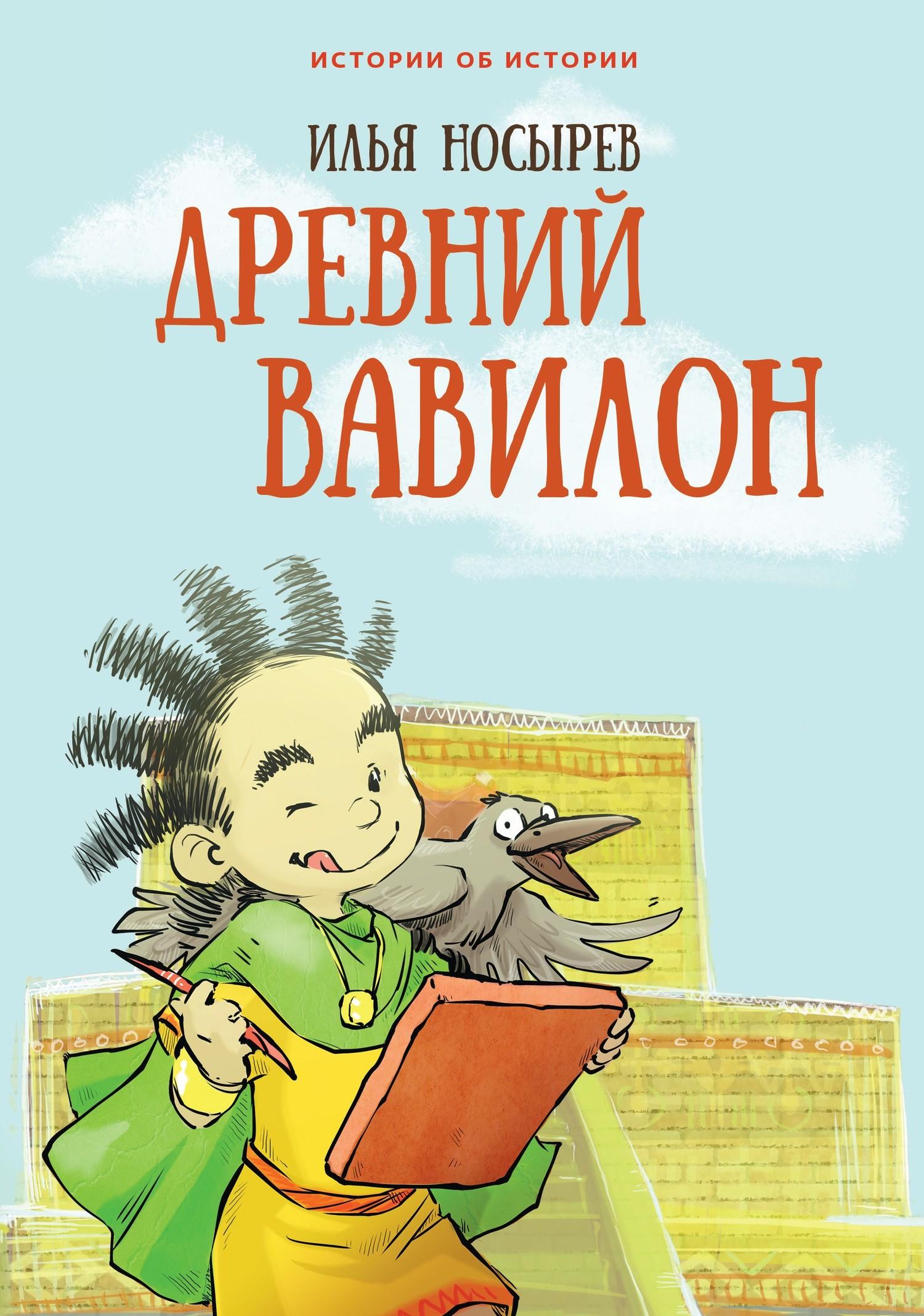 Илья Носырев Древний Вавилон