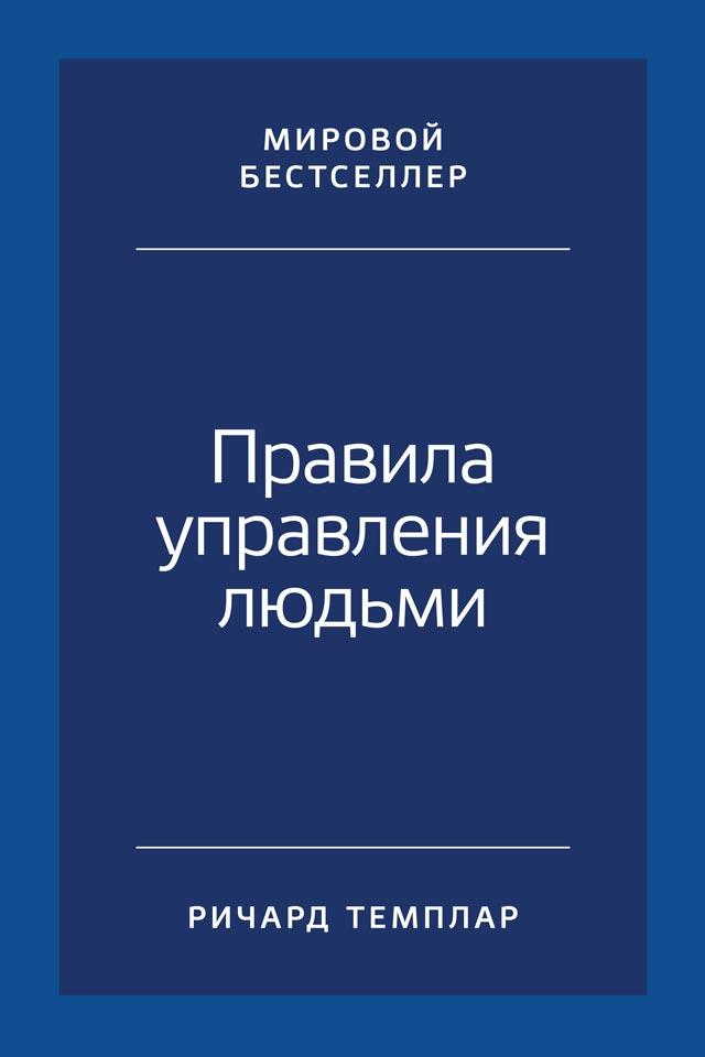 Обложка книги Правила управления людьми. Как раскрыть потенциал каждого сотрудника