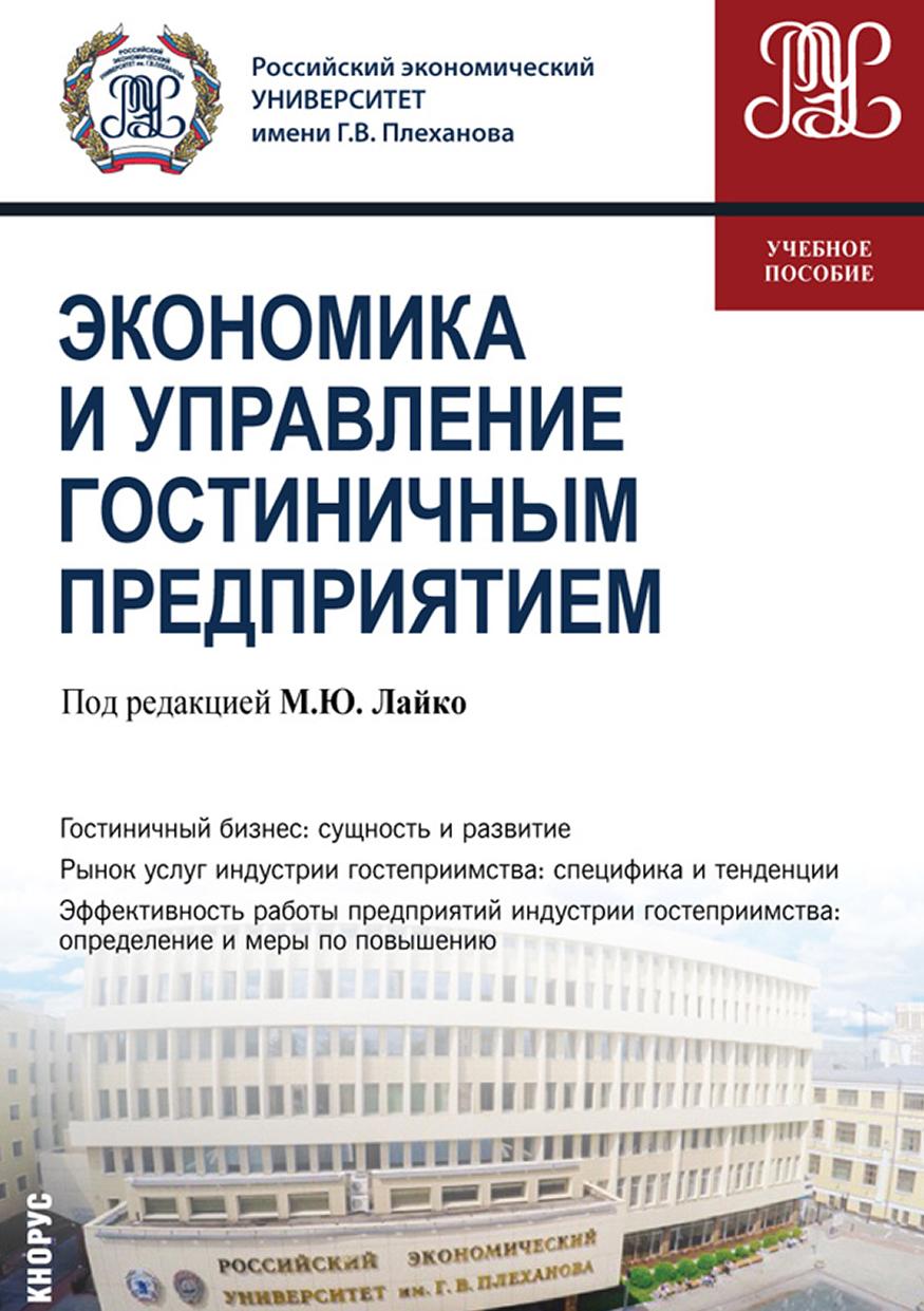 Коллектив авторов Экономика и управление гостиничным предприятием