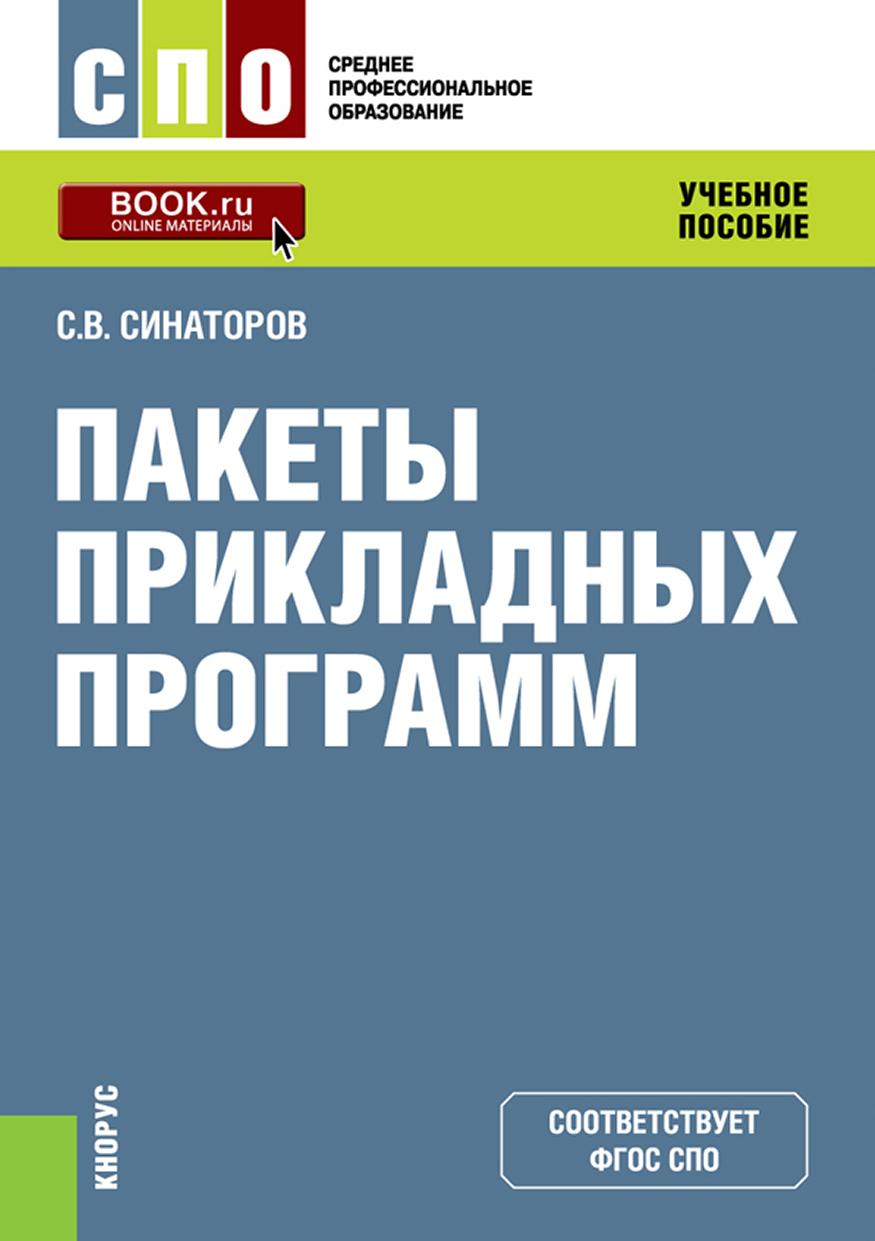 С. В. Синаторов Пакеты прикладных программ