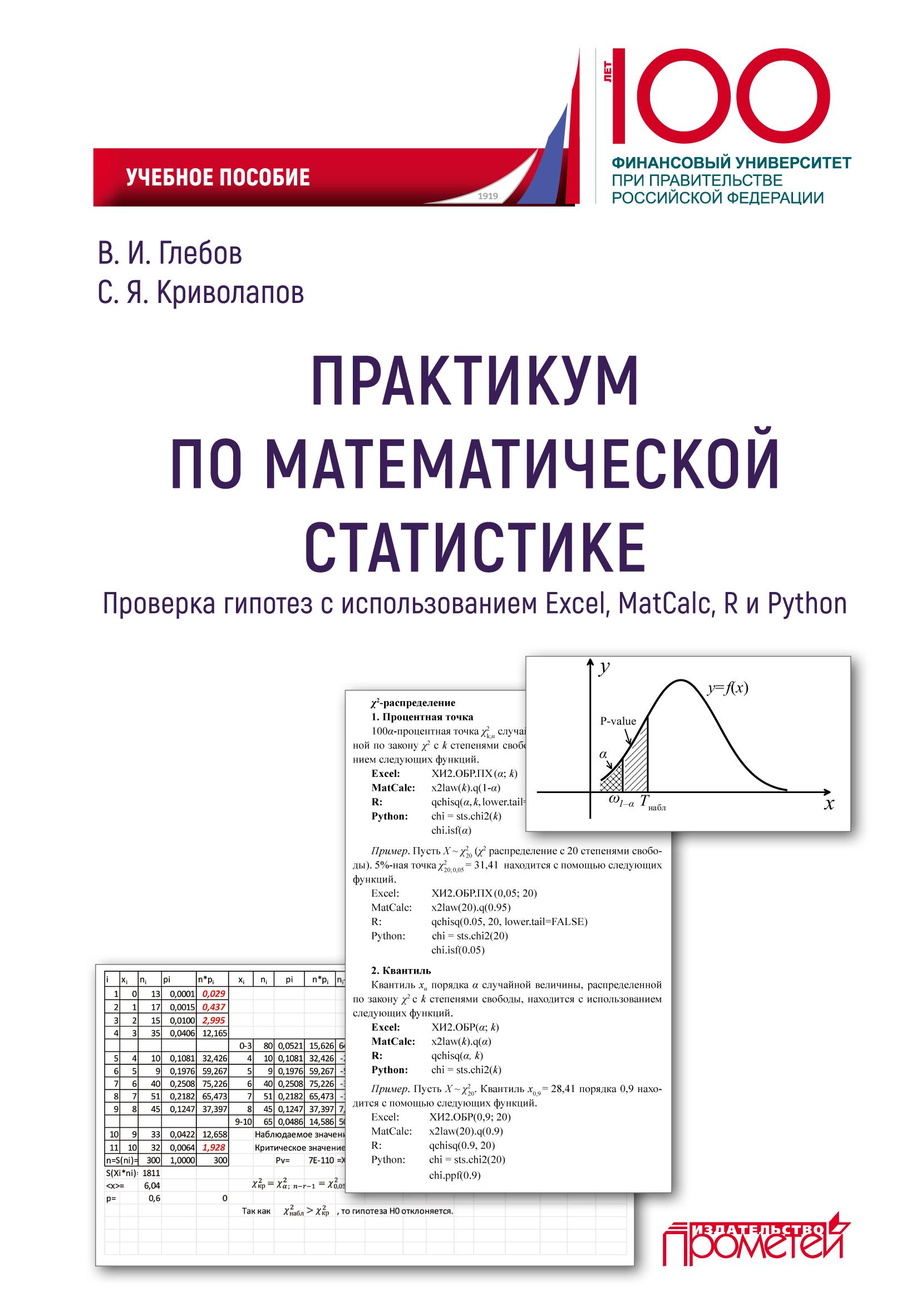 С. Я. Криволапов Практикум по математической статистике. Проверка гипотез с использованием Excel, MatCalc, R и Python