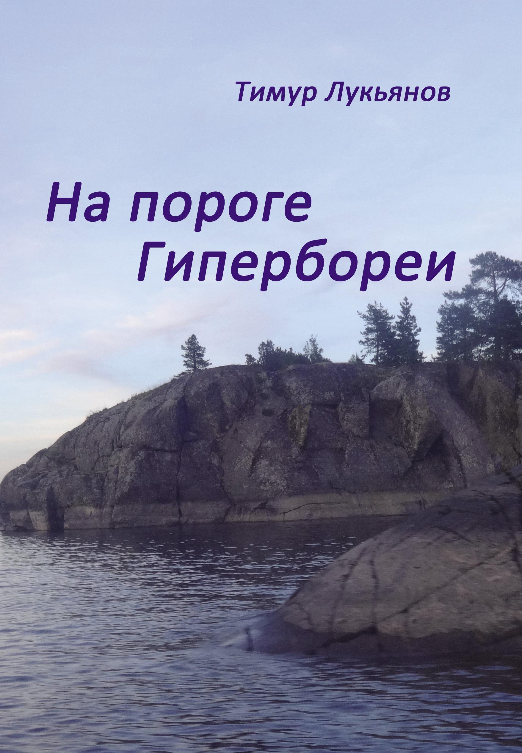 тимур лукьянов кровь и песок сборник Тимур Лукьянов На пороге Гипербореи