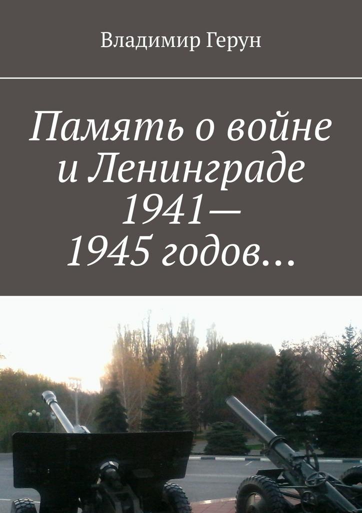 Владимир Герун Память овойне иЛенинграде 1941–1945 годов…
