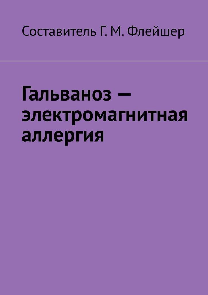 Г. М. Флейшер Гальваноз – электромагнитная аллергия тарифный план