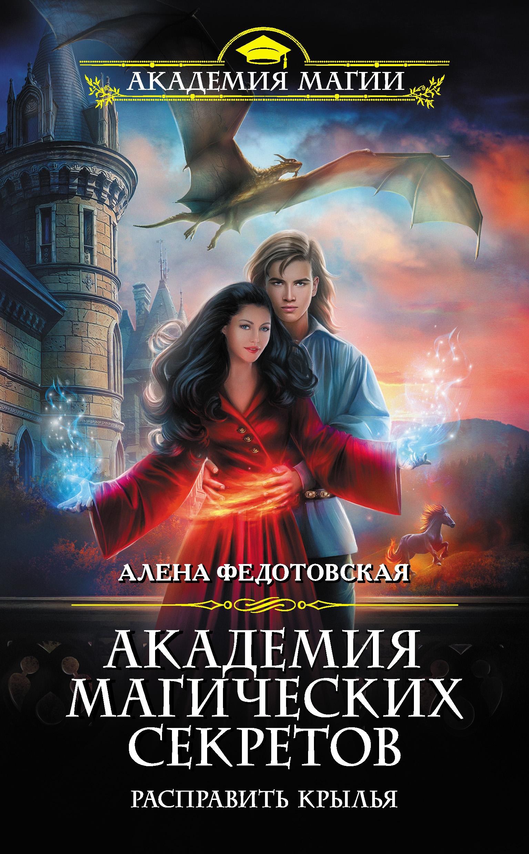 Алена Федотовская Академия магических секретов. Расправить крылья цена 2017