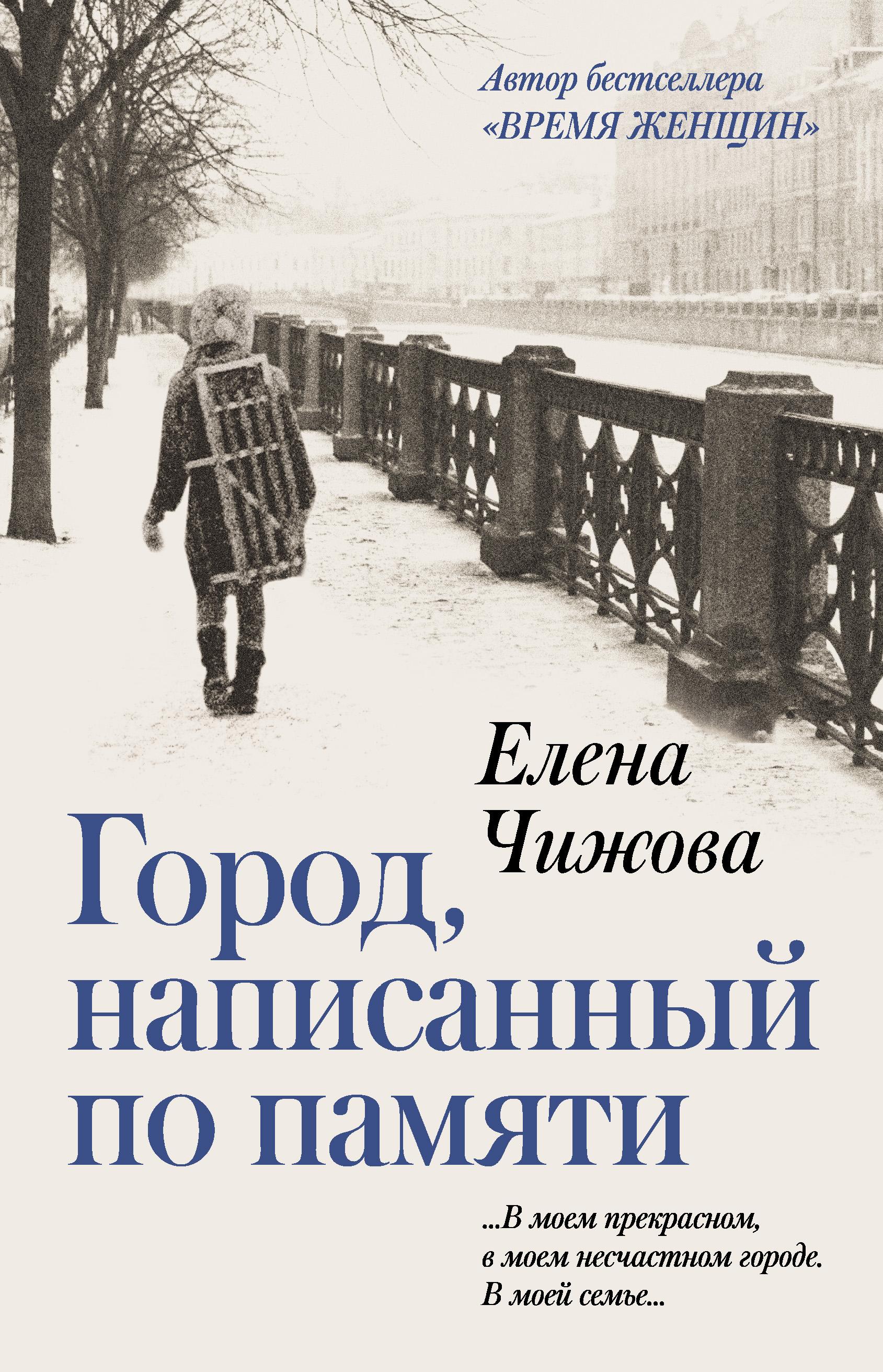 Елена Чижова Город, написанный по памяти елена имена женщин россии