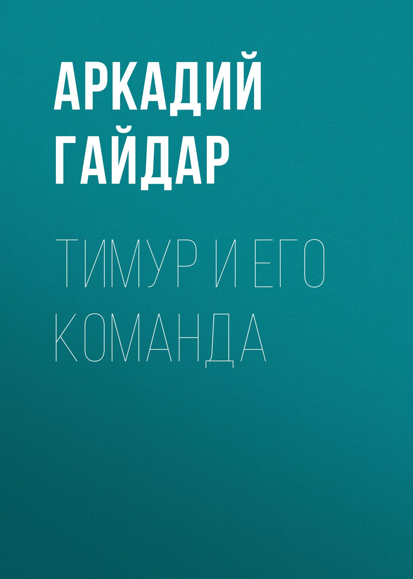Аркадий Гайдар Тимур и его команда аркадий гайдар проводы