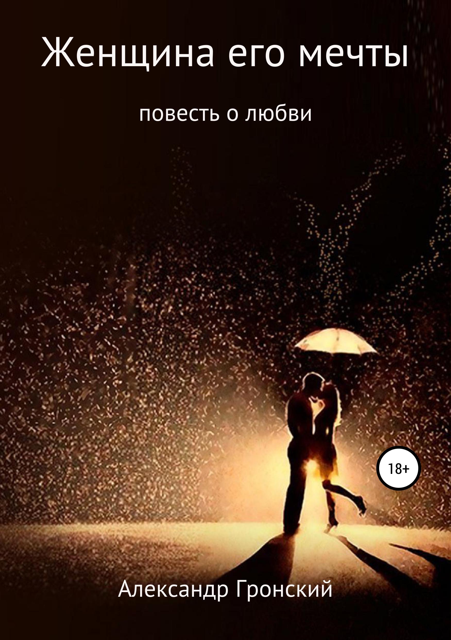 Александр Георгиевич Гронский Женщина его мечты александр звягинцев эта женщина будет моей