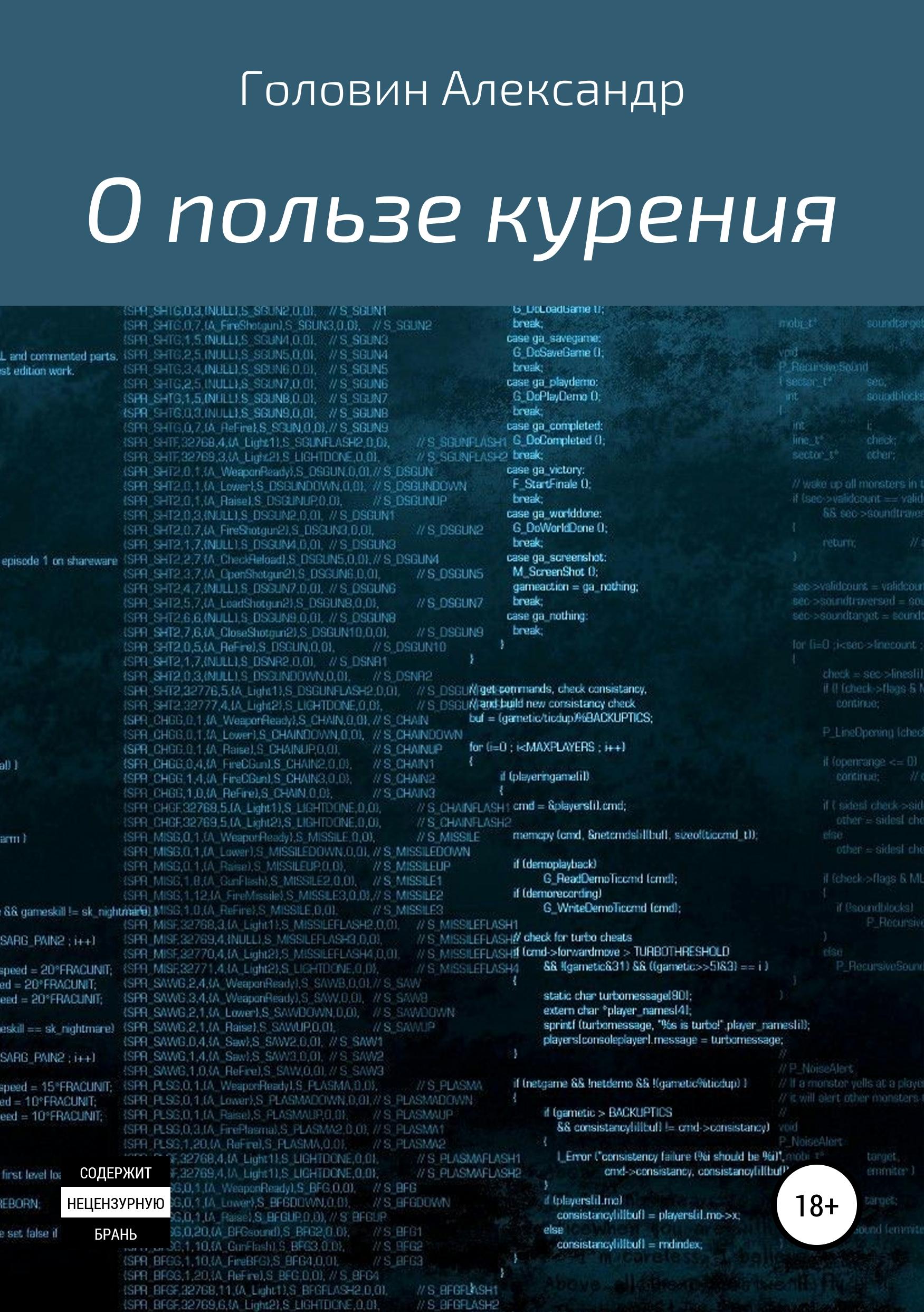 Александр Головин О пользе курения