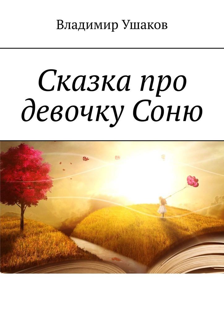 Владимир Ушаков Сказка про девочкуСоню