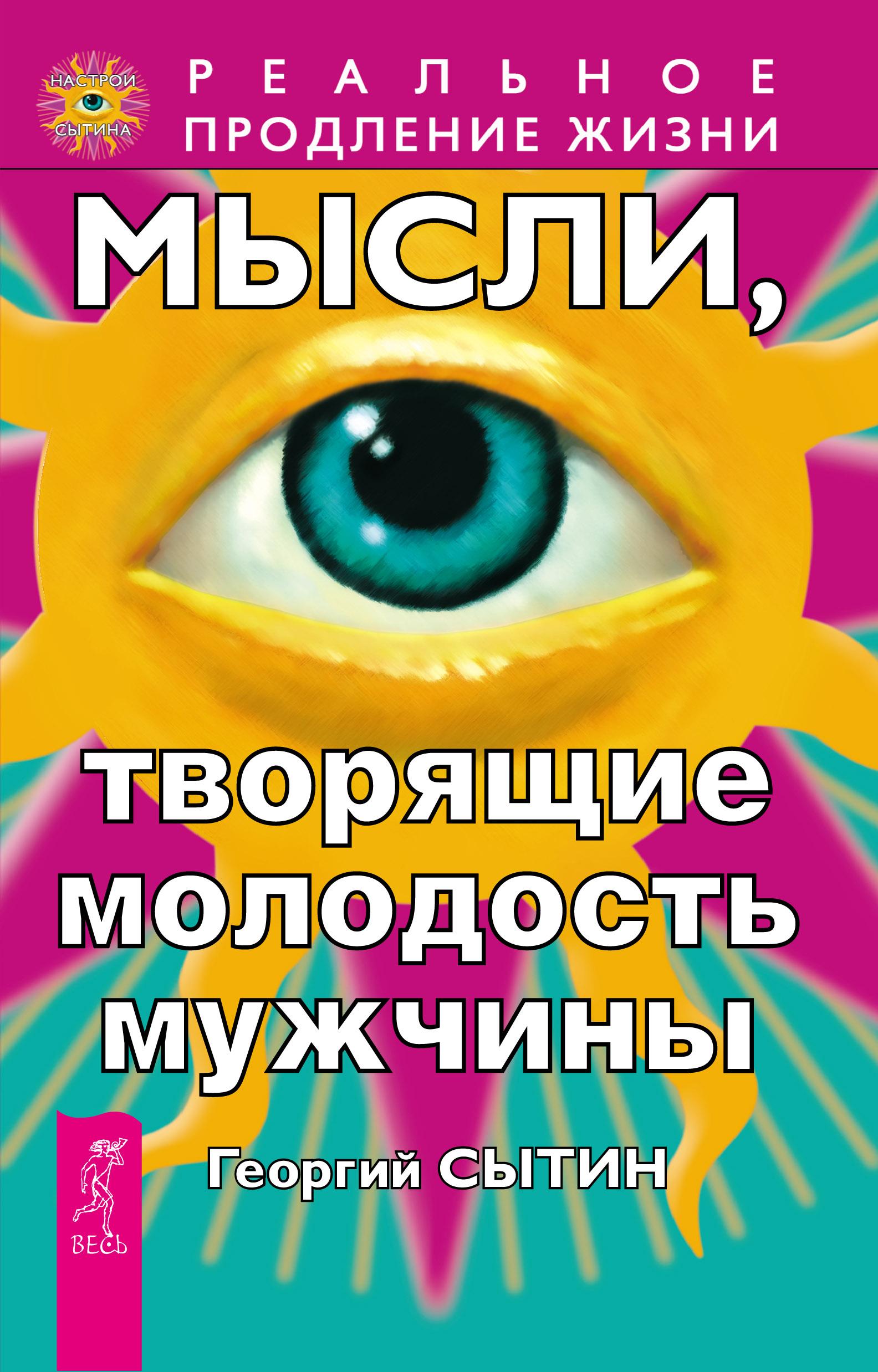 Георгий Сытин Мысли, творящие молодость мужчины георгий сытин здоровье мужчины аудиозапись исцеляющего настроя