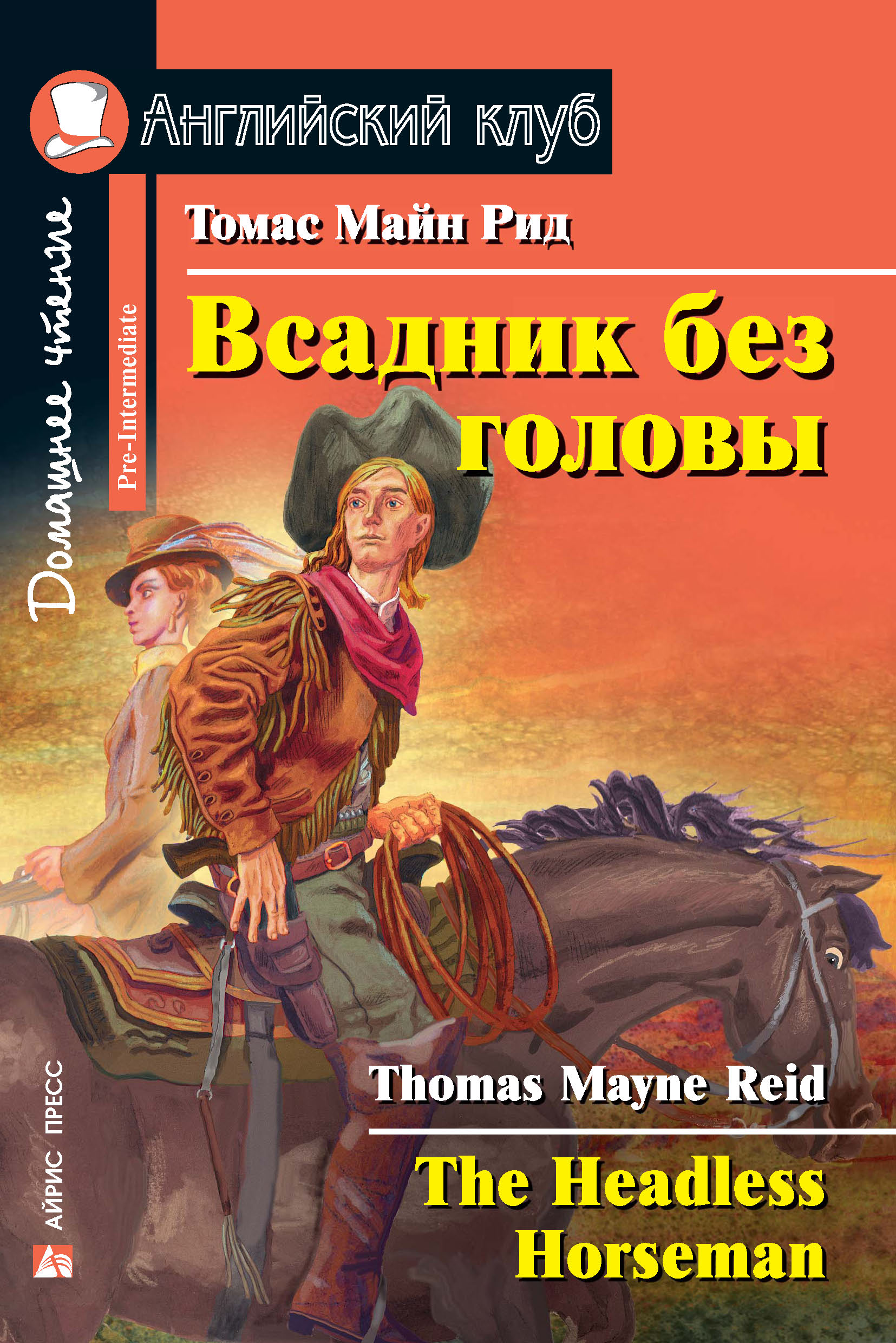Всадник без головы / The Headless Horseman