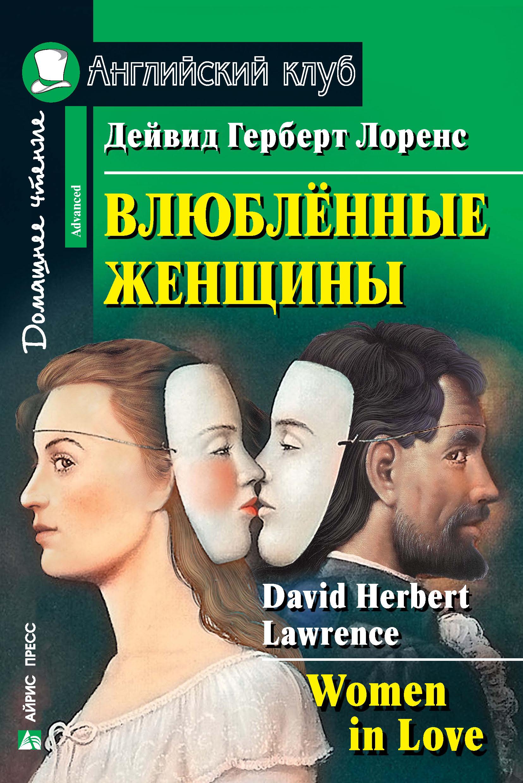 Дэвид Герберт Лоуренс Влюбленные женщины / Women in Love