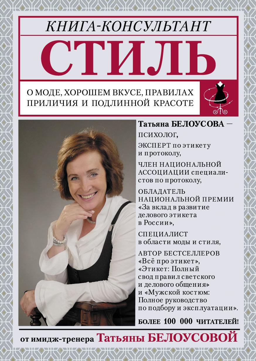 Татьяна Белоусова Стиль. О моде, хорошем вкусе, правилах приличия и подлинной красоте цена