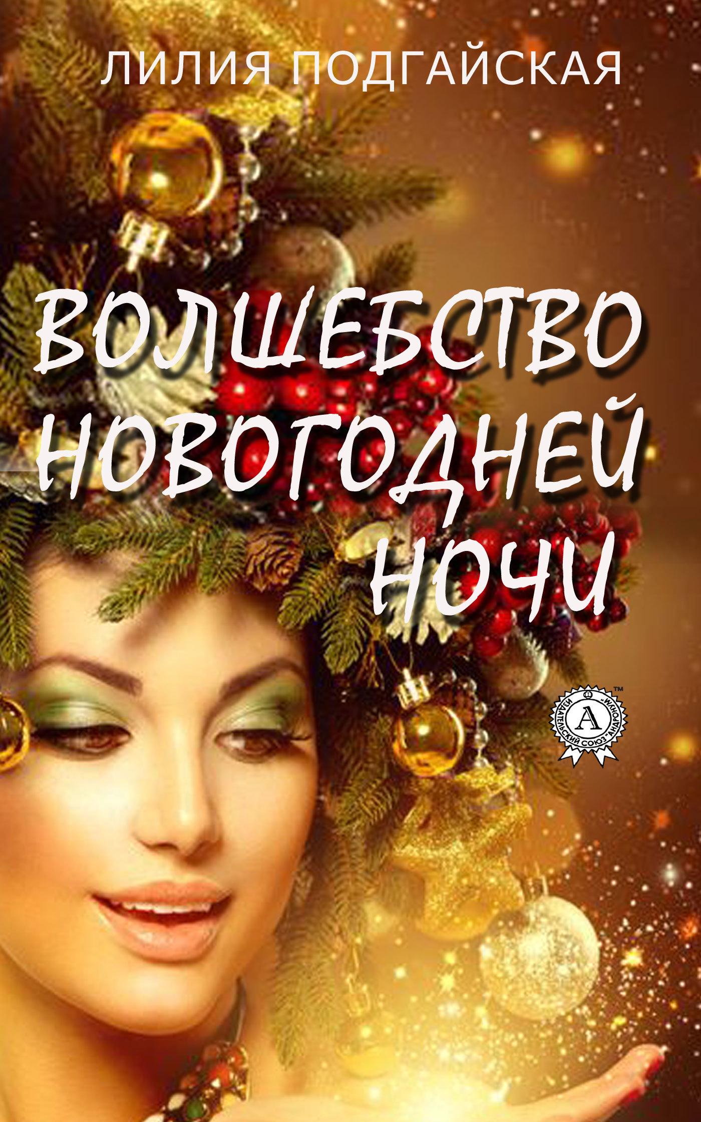 Лилия Подгайская Волшебство новогодней ночи анна антонова звезда новогодней ночи