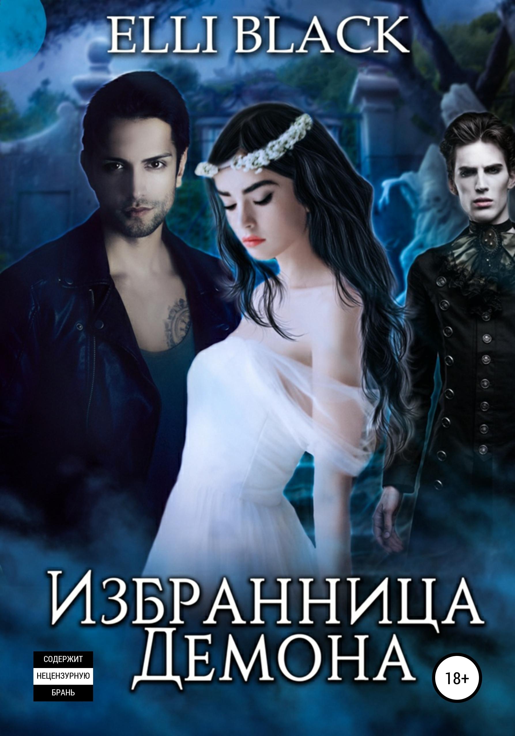 Юлия Рябинина Избранница Демона юлия рябинина избранница демона