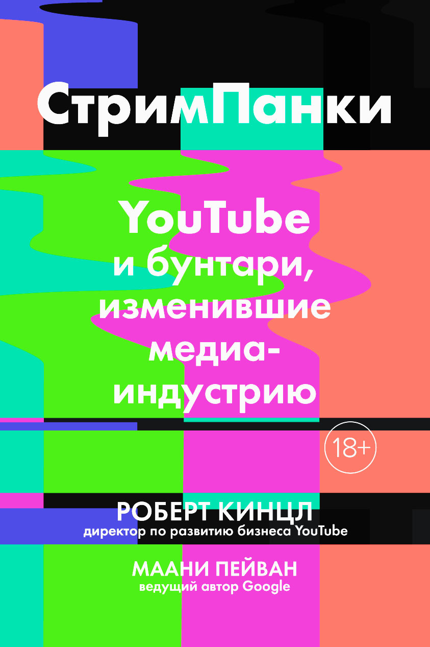 Обложка книги Стримпанки. YouTube и бунтари, изменившие медиаиндустрию