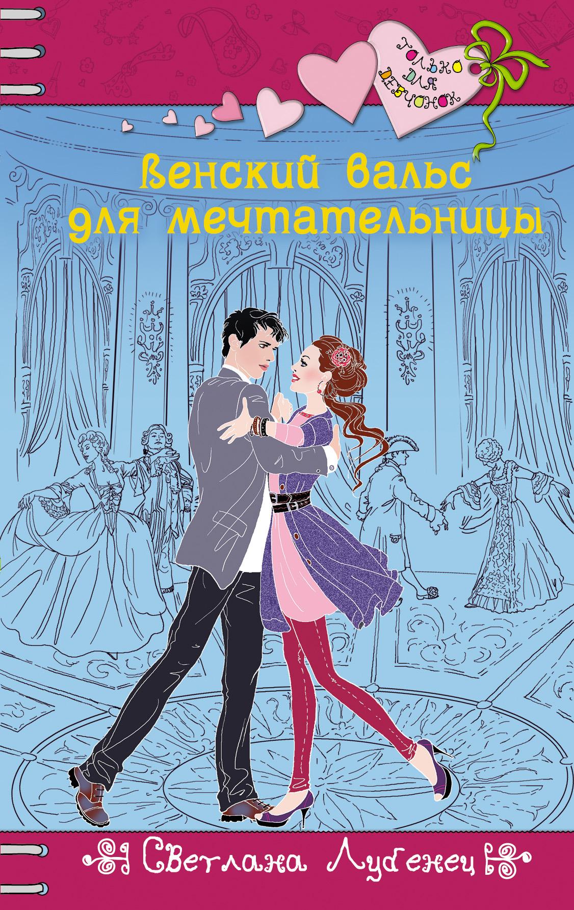 Светлана Лубенец Венский вальс для мечтательницы