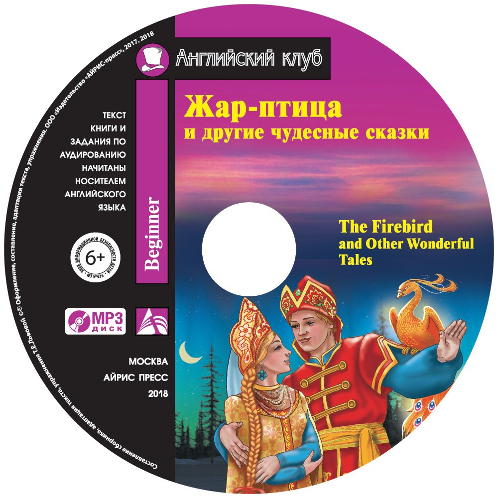 Жар-птица и другие чудесные сказки / The Firebird and Other Wonderful Tales