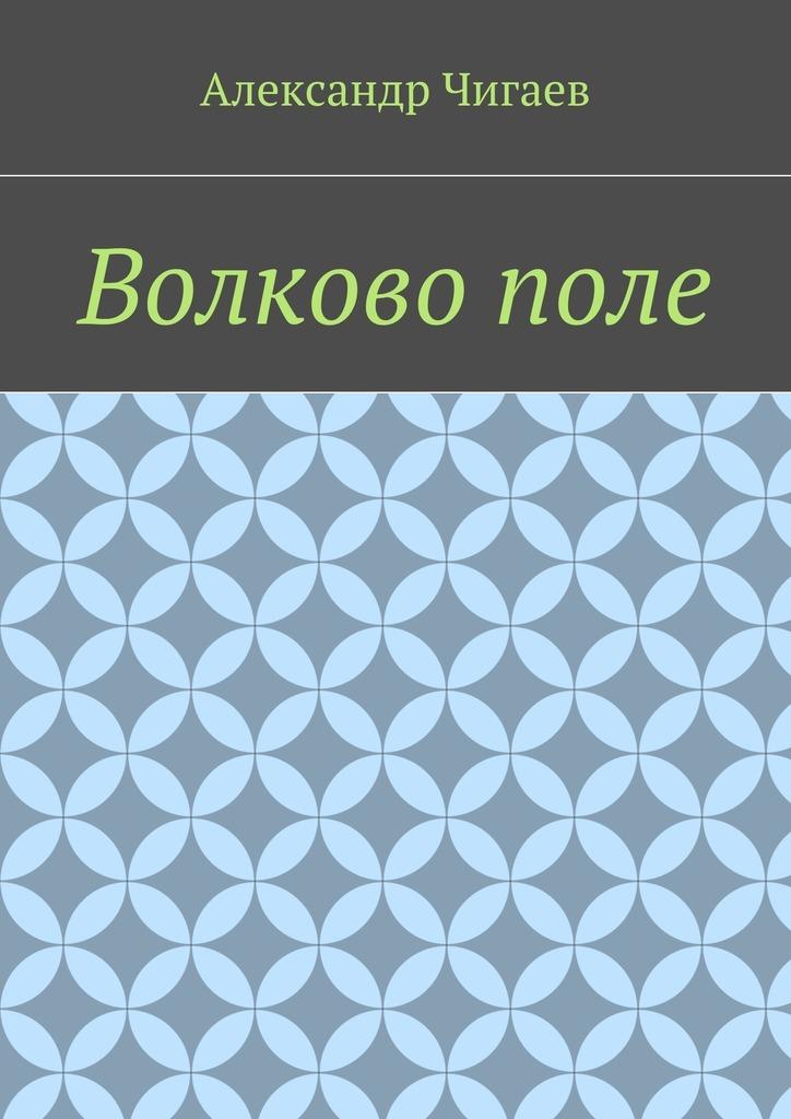 Александр Евгеньевич Чигаев Волковополе екатерина костина жить творить любить сборник женских историй сезон3