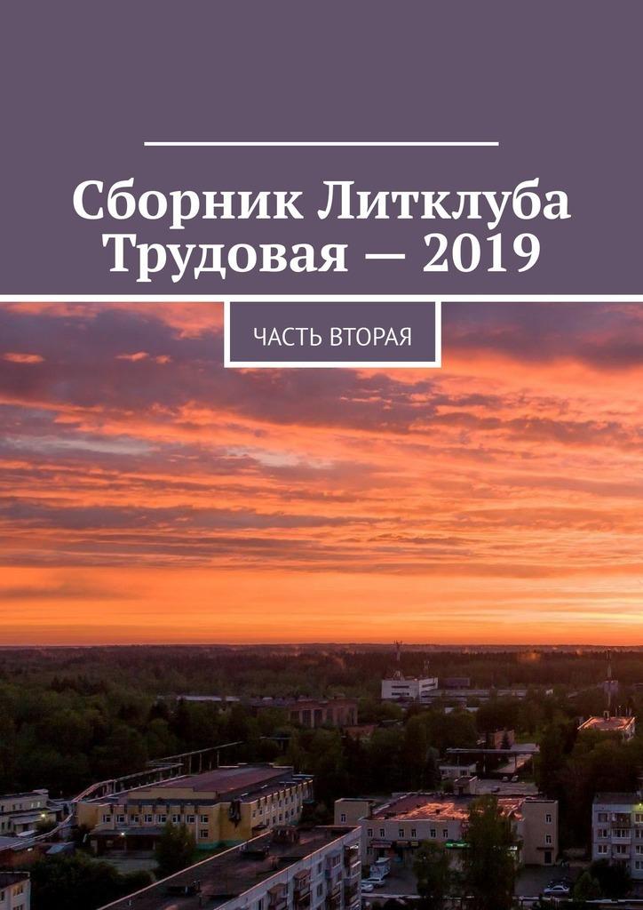 Владимир Борисович Броудо Сборник Литклуба Трудовая – 2019. Часть вторая